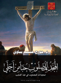 TH_Glory_to_the_Crucified